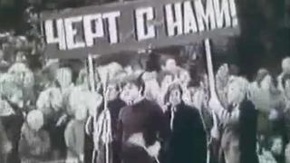 """""""Черт с нами!"""". Парад атомщиков перед Чернобыльским годом"""