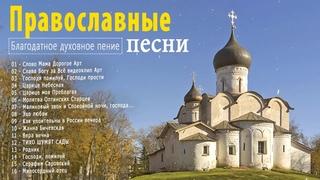 сборник христианских песен православие
