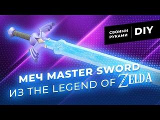 КАК Я Сделал Меч Master Sword из игры The Legend of ZELDA botw Fun_Lab_3D