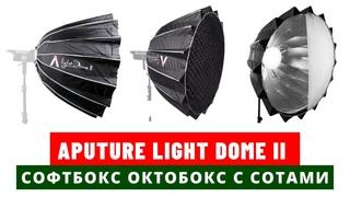 Софтбокс Aputure Light Dome II октобокс с сотами