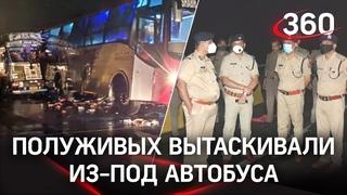 18 погибших в ДТП с автобусом в Индии. Полуживых людей вытаскивали из-под смятого транспорта