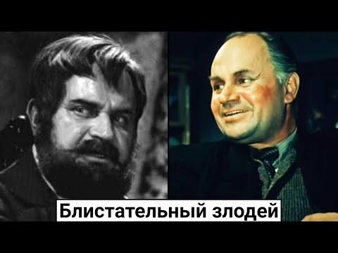Виктор Чекмарев Блистательный злодей советского кино