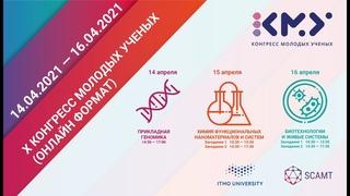 Секция «Биотехнологии и живые системы-2» SCAMT: X Конгресс молодых ученых, 2021 год