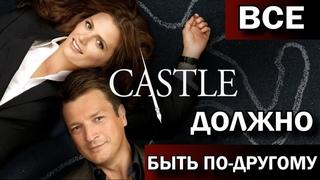 Сериал Касл - интересные факты - почему закрыли сериал Castle. Натан Филлион и Стана Катик. КиноВар