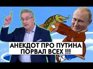 Смешно ДО СЛЕЗ: «Поймал Путин щуку!» Новый Сборник Анекдотов От Норкина на ток-шоу Место встречи