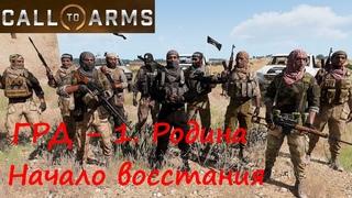 [Call to Arms] Глобальное Революционное Движение. Миссия Родина. Вооруженное восстание началось!