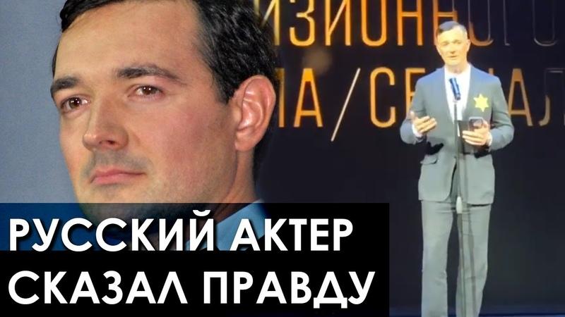Российский актер сказал ПРАВДУ о ситуации в мире