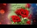 🎵Очень красивое и великолепное поздравление с Днем Рождения женщине🎵, Ян Райбург