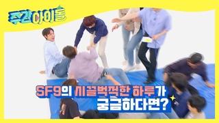 주간아이돌 520회 예고