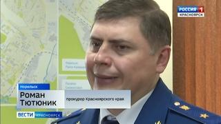 Прокурор Красноярского края Роман Тютюник посетил Норильск