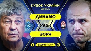 Динамо – Зоря. Фінал Кубка України. Скорофутбол
