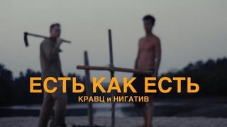 Кравц & Нигатив - Есть как есть  ( Премьера клипа 2020) 16+