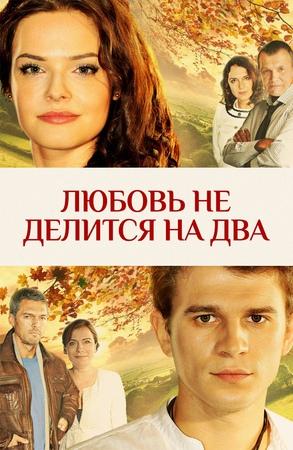 Любовь не делится на два 2012