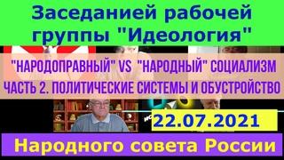 Народоправный VS Народный Социализм  ч  2 Политические системы, продолжение