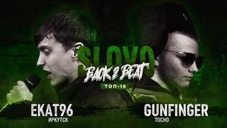 SLOVO BACK 2 BEAT: GUNFINGER vs ЕКАТ96 (ТОП-16)   МОСКВА