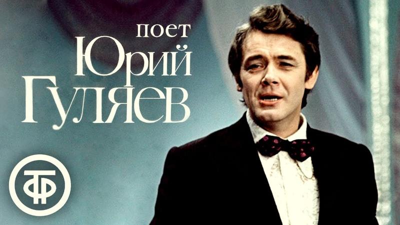 Поёт Юрий Гуляев Сборник песен 1965 81 годов