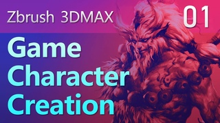 Game Character Creation Workflow-Zbrush Sculpt 3D Modeling-Retopo & Textures 3DMAX_Tutorial_Part01
