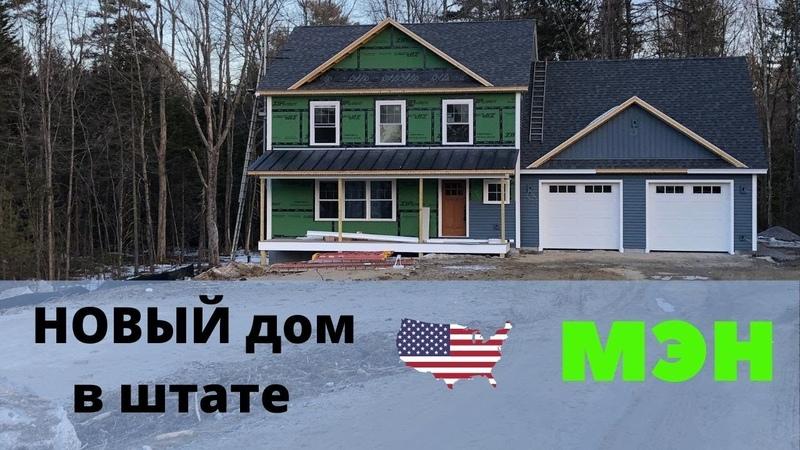 Обзор нового дома в стиле Нова Англия 2021г