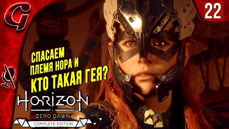 Сердце Нора ➤ Horizon Zero Dawn ➤ Прохождение 22 ➤ PS5