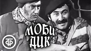 Моби Дик. По мотивам романа Германа Мелвилла (1972)
