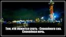Первая велопоездка по ночному ПетербургуРазвод моста под песни Цоя
