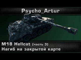 M18 Hellcat (часть 3) Нагиб на закрытой карте