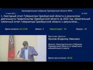 Владимир Фролов на заседании Законодательного Собрания Оренбургской области 17 июня 2021 г.