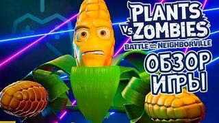 Plants vs. Zombies: Battle for Neighborville   ОБЗОР ИГРЫ (2019)