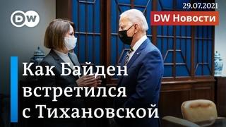 Как на самом деле встретили Тихановскую в США и что происходит на границе Беларуси с ЕС. DW Новости