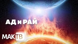 Наука каббала про ад, чистилище и рай