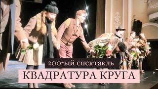 С 200-ым спектаклем «Квадратура круга»