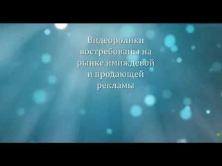 Видеовизитка