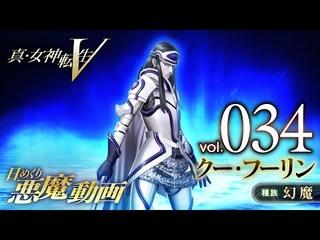 クー・フーリン - 真・女神転生V 日めくり悪魔