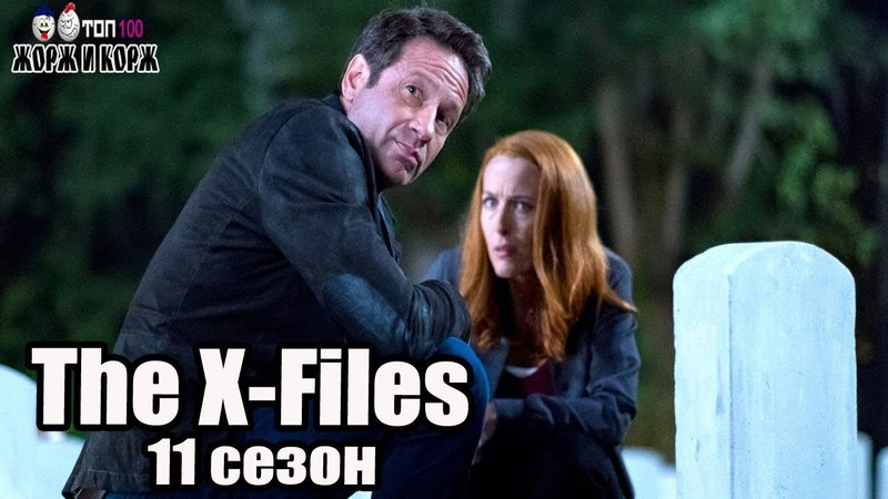 Секретные материалы The X Files 11 сезон 2018 Трейлер