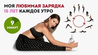 Идеальная утренняя зарядка и суставная гимнастика от Аниты Луценко