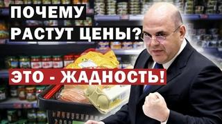 Мишустин обвинил жадных бизнесменов в резком росте цен на продукты