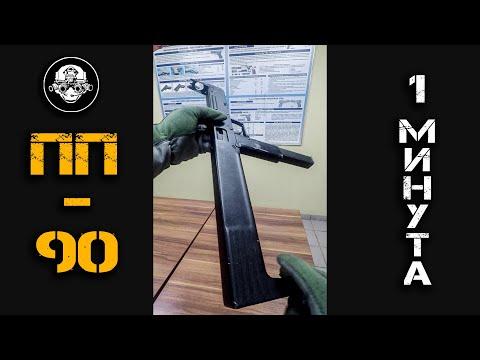 Все про ПП 90 пистолет пулемет складной трансформер за 1 минуту Shorts