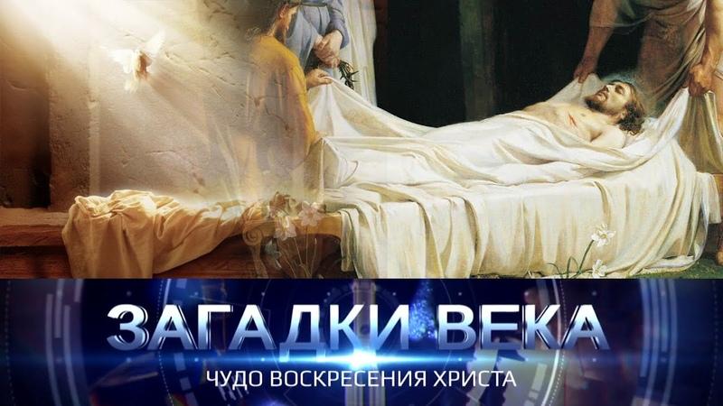 Чудо воскресения Христа