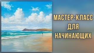 Морской берег. Мастер-класс по живописи маслом для начинающих