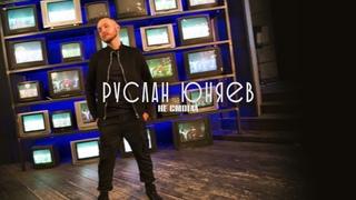 Руслан Юняев - Не смогла (Audio)