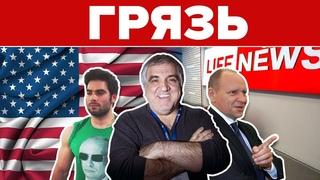 Арам Габрелянов. История помоечной крысы.