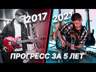 Как я научился Играть на Гитаре за 5 лет / Мой Прогресс / Реакция