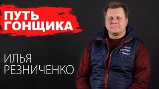 Путь гонщика. Интервью с Ильей Резниченко (Бонус: Автокросс Рязань 2021)