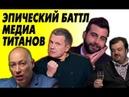 Я презираю тебя! Владимир Соловьёв на тропе войны за базар ответят Ургант, Гордон и Василий Уткин