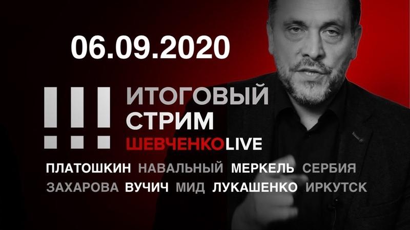 Итоговый стрим 06 09 2020 Платошкин в реанимации Сверхдержавы и Навальный Захарова хаМИД Сербии