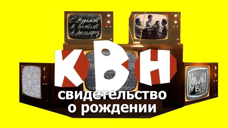 Фильм КВН свидетельство о рождении