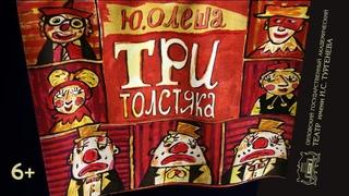 Три толстяка. Юрий Олеша. Спектакли ОГАТ им. И.С.Тургенева