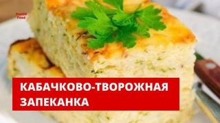 Очень вкусная и полезная ЗАПЕКАНКА. Кабачково-творожная ЗАПЕКАНКА.