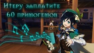 Итеру заплатите 60 примогемов (feat. Unraro, Sata SaHer, delvirta)