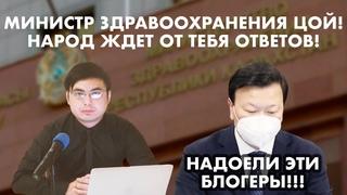 Жесткий разговор с Министром здравоохранения Казахстана Алексеем Цоем